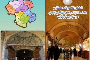 امضای تفاهمنامه همکاری بانک صادرات و اتاق بازرگانی زنجان در سال «جهش تولید»