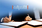 امضای تفاهمنامه 5400 میلیارد ریالی گل گهر با