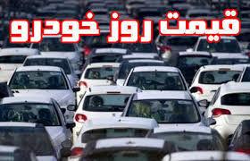 اخرین قیمت خودرو در بازار پنجشنبه 3 بهمن + جدول