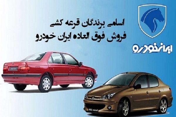 لیست برندگان و جزئیات قرعه کشی ایران خودرو ( شنبه 24 ابان )