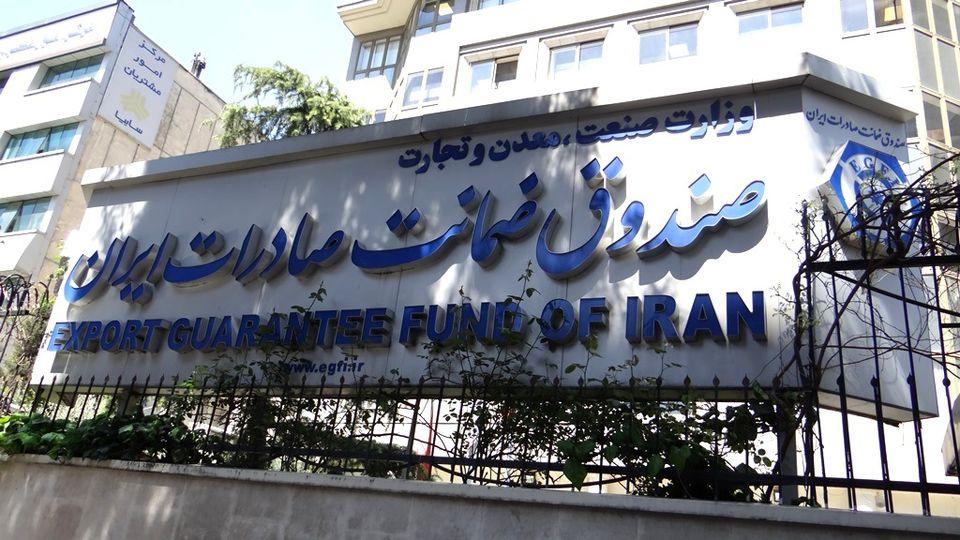 صندوق ضمانت صادرات ایران در سال گذشته رکورد زد