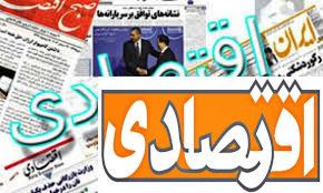 روزنامه های اقتصادی دوشنبه 28 بهمن