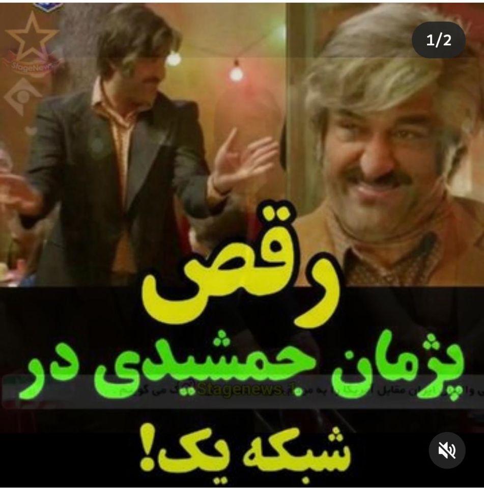 رقص سانسور نشده پژمان جمشیدی در زیرخاکی + فیلم