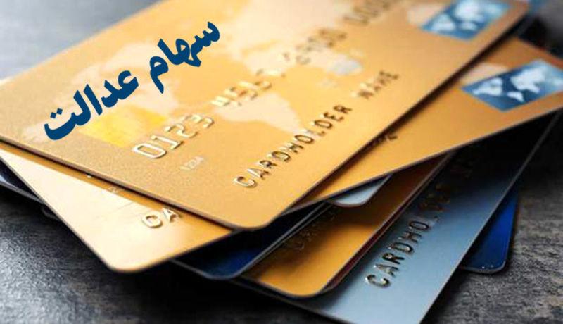 صدور کارت اعتباری با یارانه و سهام عدالت
