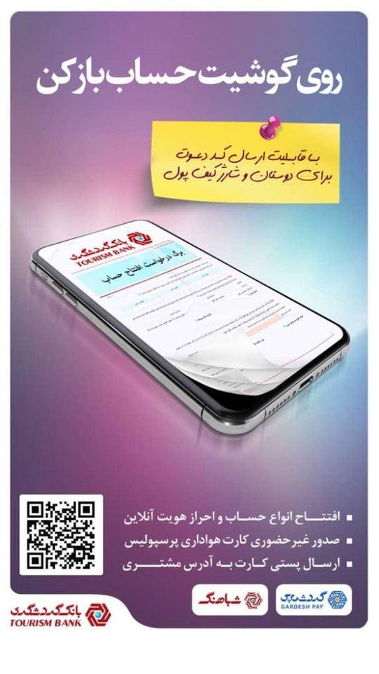 فعال شدن لینک دعوت از دوستان در سامانه شباهنگ اپلیکیشن گردشپی بانک گردشگری