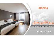 بهترین هتل های اصفهان برای ماه عسل