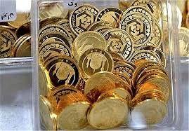 سکه گران شد ( چهارشنبه 21 ابان )