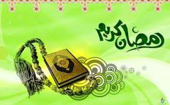 متن زیبای تبریک ماه مبارک رمضان + زیباترین عکس