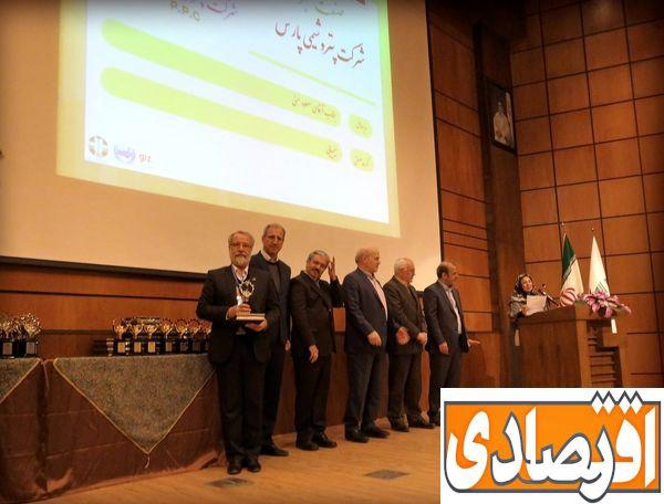 شرکت پتروشیمی پارس  تندیس سیمین صنعت سبز کشور را دریافت کرد