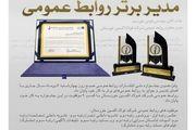 درخشش فولاد اکسین خوزستان در ۹ بخش از پانزدهمین جشنواره ملی انتشارات روابط عمومی
