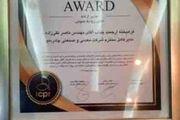 اهدای جایزه کنفرانس صنعت روابط به مدیر عامل چادرملو
