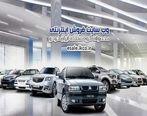 عرضه سه محصول در هفدهمین مرحله فروش فوقالعاده ایران خودرو