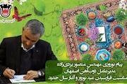 پیام نوروزی مهندس منصور یزدیزاده، مدیرعامل ذوبآهن اصفهان