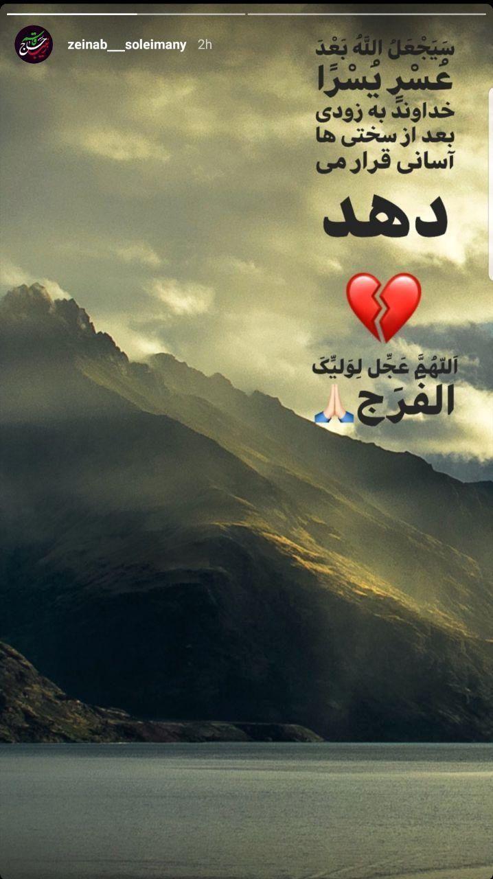 تصاویری که زینب سلیمانی در روز جمعه منتشر کرد