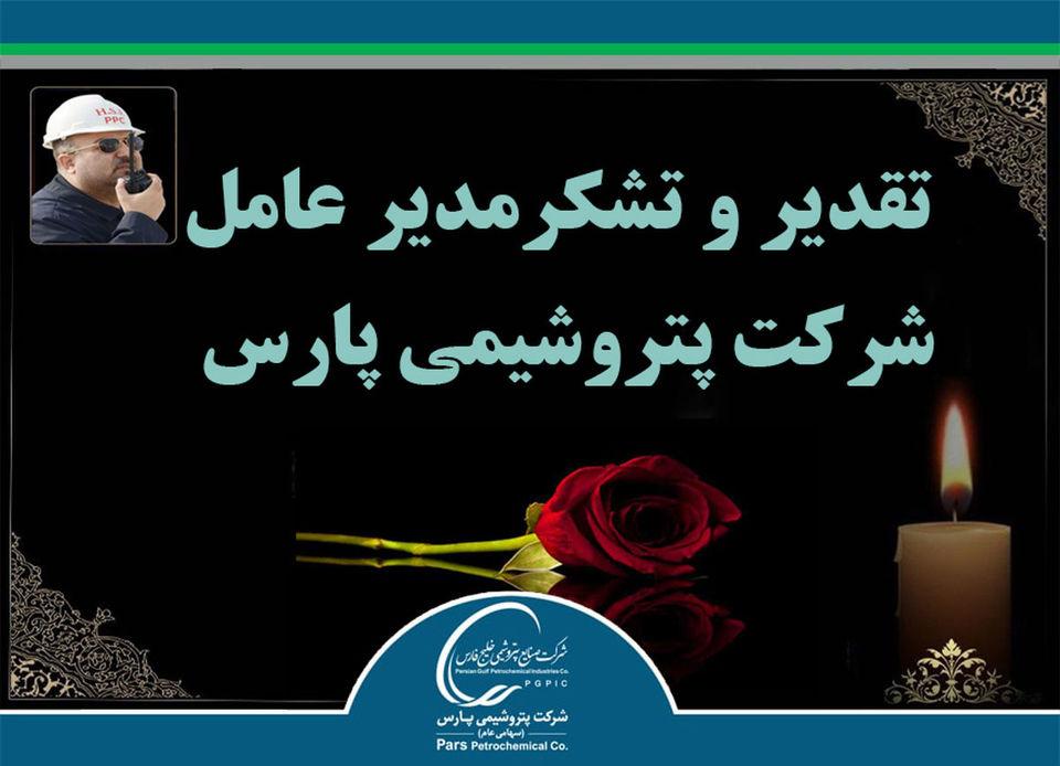 تقدیر مدیر عامل شرکت پتروشیمی پارس از ابراز همدردی به مناسبت درگذشت مهندس شریفی کیا