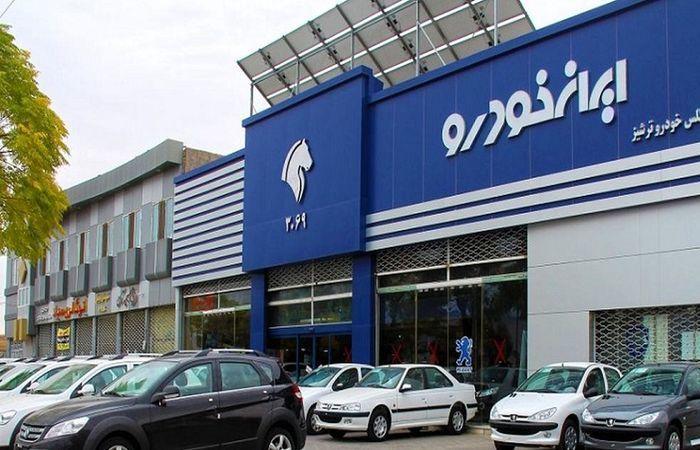 خبر مهم در مورد فروش فوری ایران خودرو / حتما بخوانید