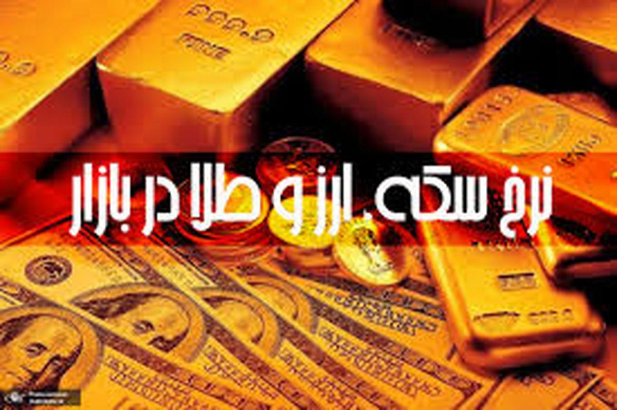 طلا و سکه گران شد ( چهارشنبه دوازده شهریور ) + جدول