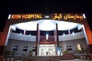 جراحی موفقیت آمیز تیروئیدکتومی توتال در بیمارستان کیش