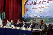 افزایش سرمایه ۱۶۲ درصدی  فولاد خوزستان به تصویب رسید