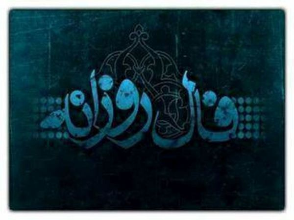 فال روزانه امروز 15 خرداد 1400
