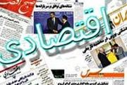 صفحه نخست روزنامه های اقتصادی یکشنبه 13 بهمن