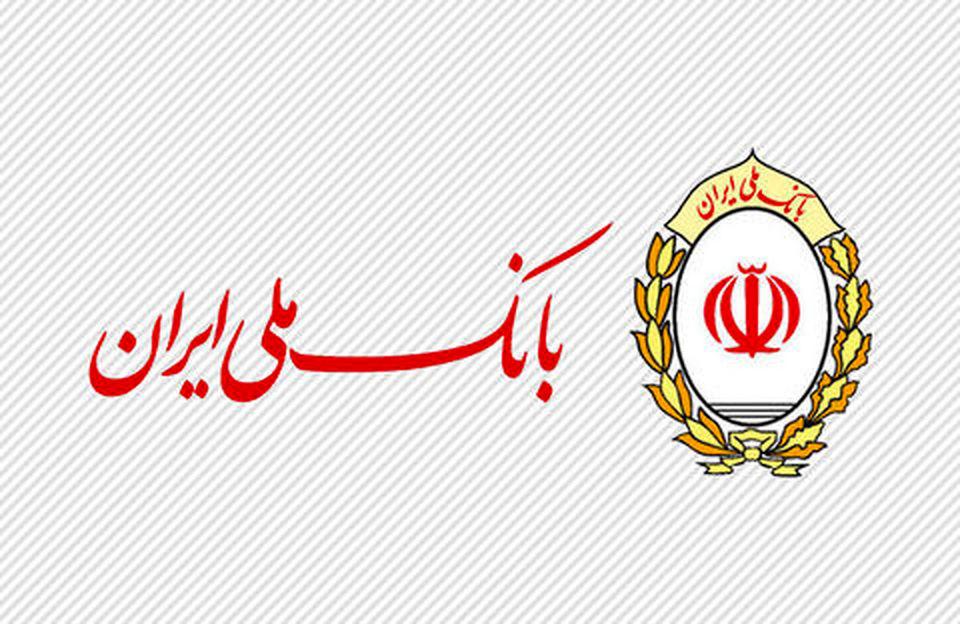 بانک ملی ایران فراتر از یک بانک در کنار مشتری است