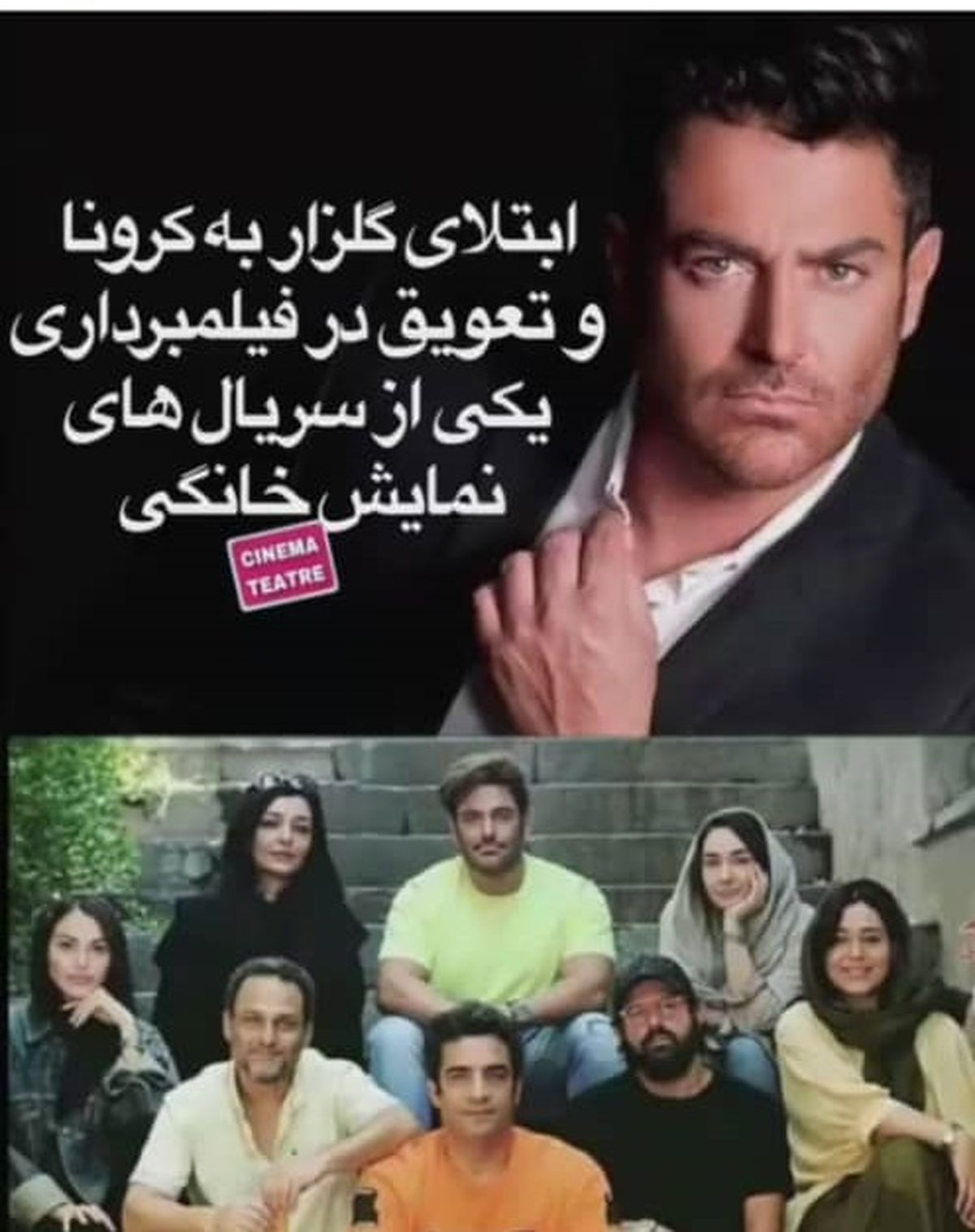 محمدرضا گلزار به کرونا مبتلا شد + فیلم صحبت روی تخت بیمارستان