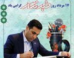 پیام تبریک مدیر عامل سیمیدکو به مناسبت روز خبرنگار