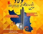 بزرگترین گردهمایی جامعه آهن و فولاد کشور در خرداد 1400