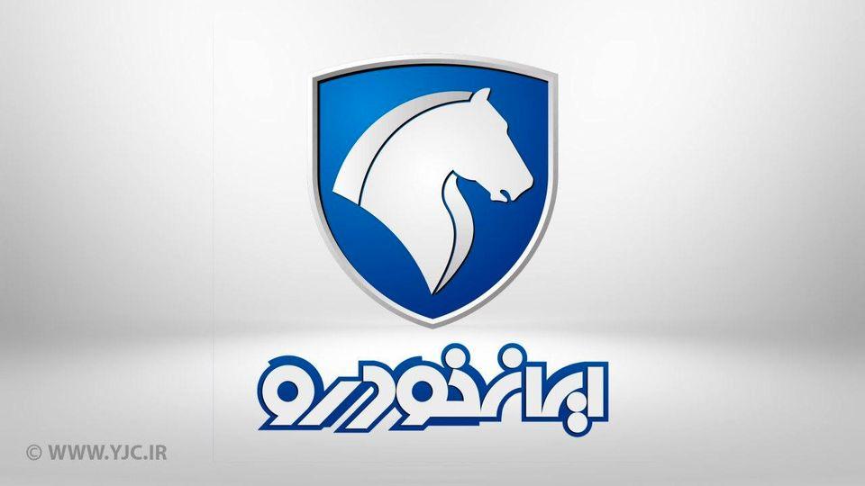 زمان قرعه کشی فروش فوق العاده ایران خودرو مشخص شد + قیمت