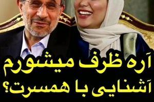 مهریه عجیب همسر احمدی نژاد فاش شد + فیلم