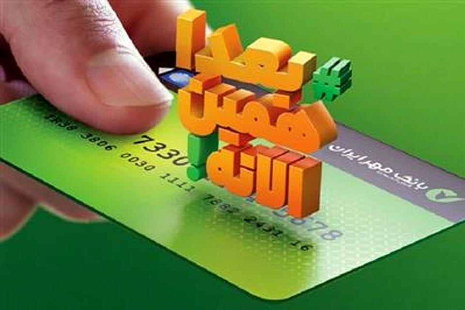 خرید با کالاکارت از طریق وب سایت بانک مهرایران
