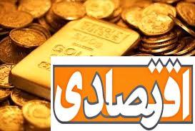 اخرین قیمت طلا و سکه در بازار پنجشنبه 29 اسفند + جدول