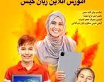 نام نویسی آموزش آنلاین زبان های خارجی در کیش