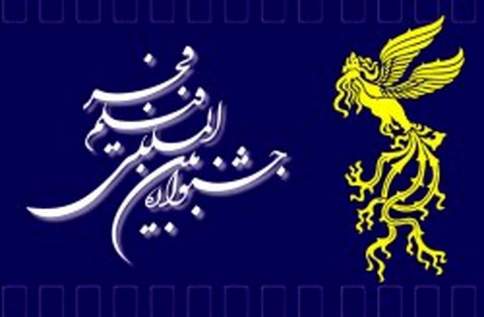 زمانبندی اکران آثار سی و نهمین جشنواره فیلم فجر در کیش اعلام شد