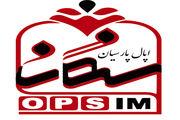 قطار رکورد شکنی اپال پارسیان