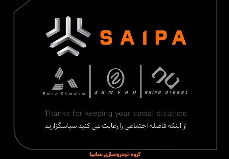 جهت ثبت نام پیش فروش یک ساله سایپا اینجا کلیک کنید | saipa.iranecar.com