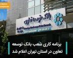برنامه کاری شعب بانک توسعه تعاون در استان تهران اعلام شد