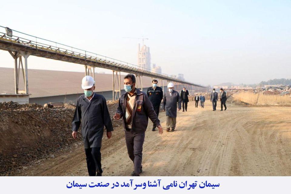 سیمان تهران نامی آشنا وسرآمد در صنعت سیمان