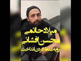 دزدیده شدن محسن افشانی توسط میلاد حاتمی در ترکیه غوغا به پا کرد + فیلم