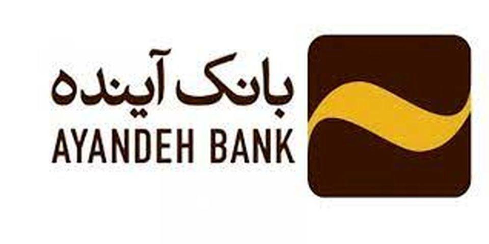 اعطای تسهیلات ۲۷۷ هزار میلیارد ریالی بانک آینده به مشاغل آسیبپذیر