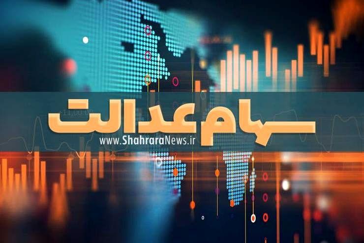 ارزش سهام عدالت چهارشنبه 99/6/26 + جدول