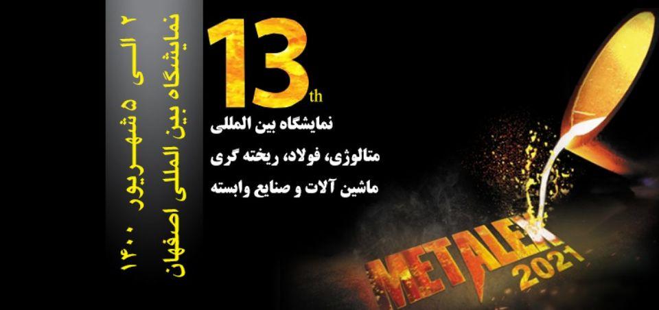 اصفهان، میزبان سیزدهمین نمایشگاه بینالمللی متالوژی و فولاد