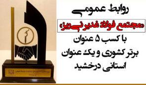روابط عمومی «مجتمع فولاد غدیر نیریز» با کسب ۵ عنوان برتر کشوری و یک عنوان استانی درخشید