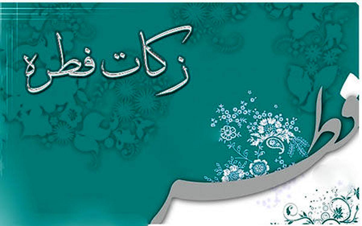 زکات و فطریه عید فطر توسط رهبر انقلاب مشخص شد + عکس