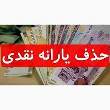 یارانه نقدی حذف شد + سند