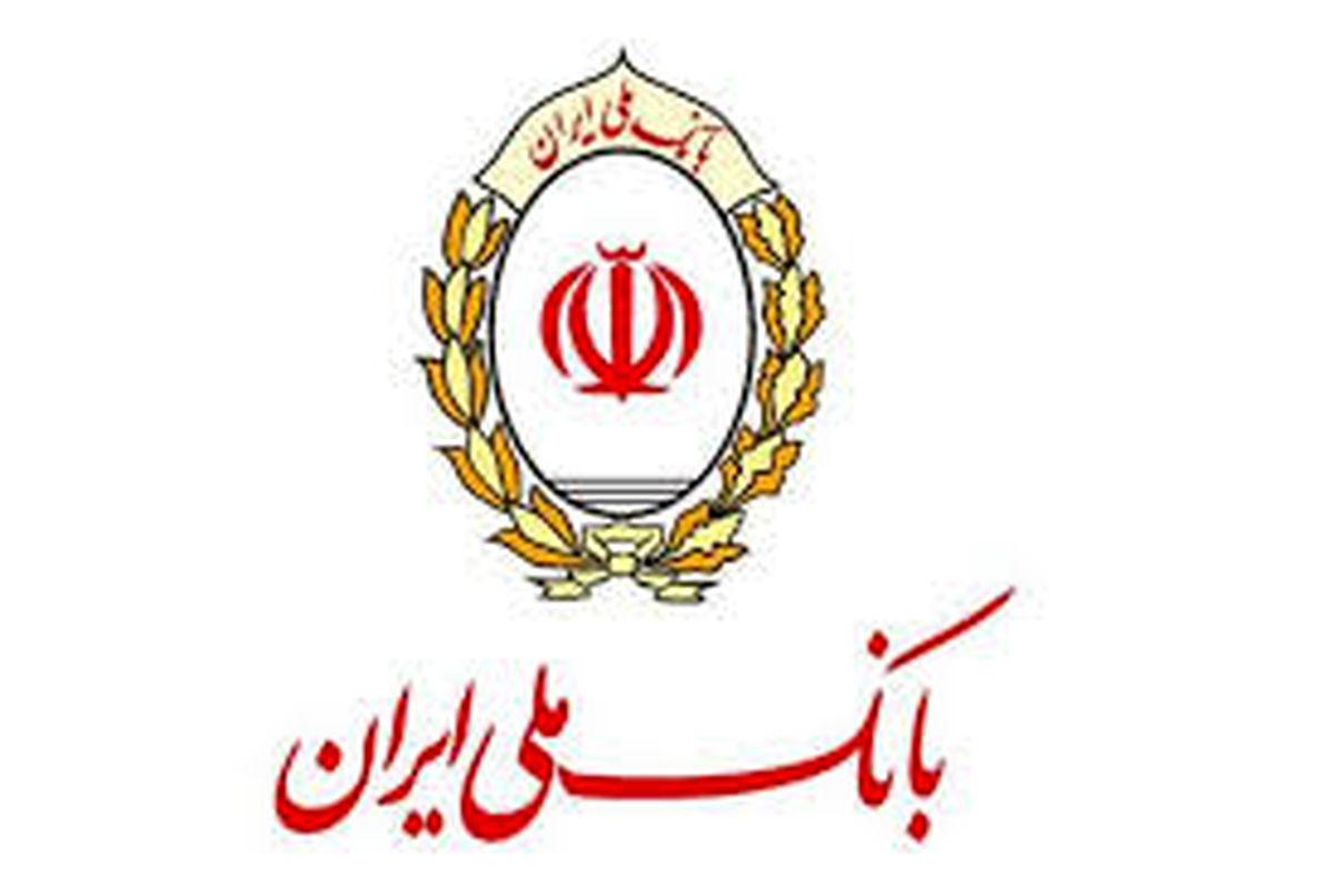 اعلام چگونگی پذیره نویسی واحدهای دومین صندوق سرمایه گذاری دولت در بانک ملی ایران