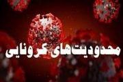 اعمال محدودیت های کرونایی شب یلدا در کیش