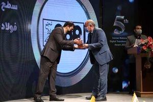 در اختتامیه کنفرانس تحول دیجیتال صورت گرفت درخشش فولاد مبارکه در بزرگترین رویداد ملی حوزه تحول دیجیتال