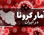 آمار فوتی های کرونا در ایران امروز 15 مهرماه   تعداد فوتی ها کاهشی شد